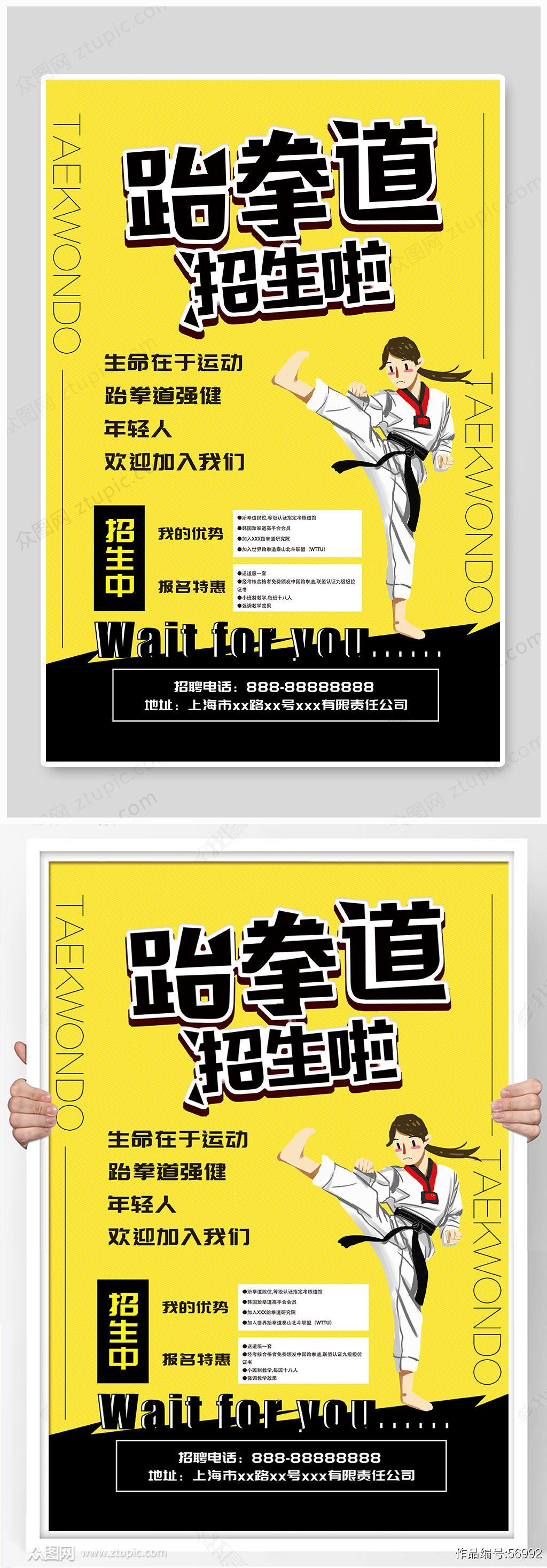 黄色简洁跆拳道培训海报素材