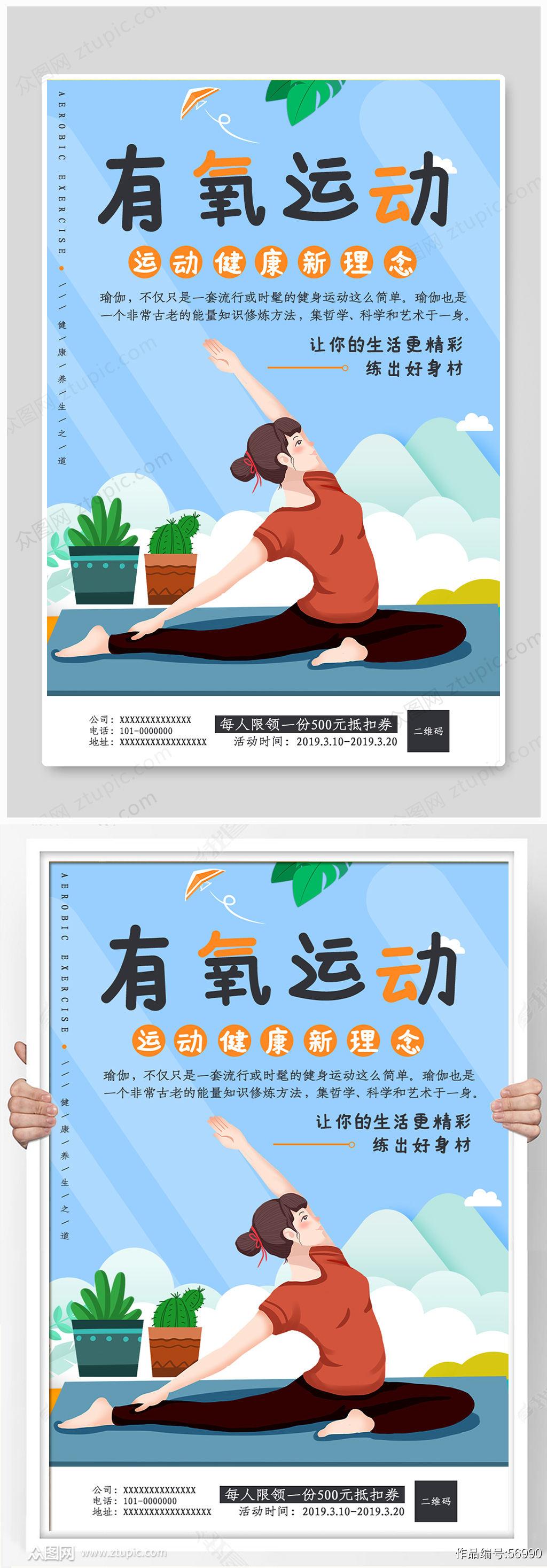 小清新插画瑜伽海报素材