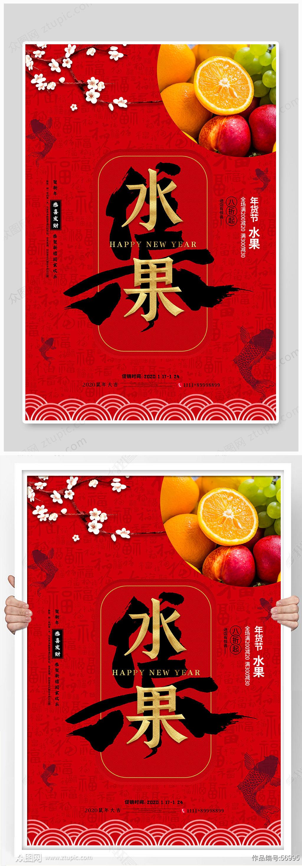 红色喜庆水果海报设计素材