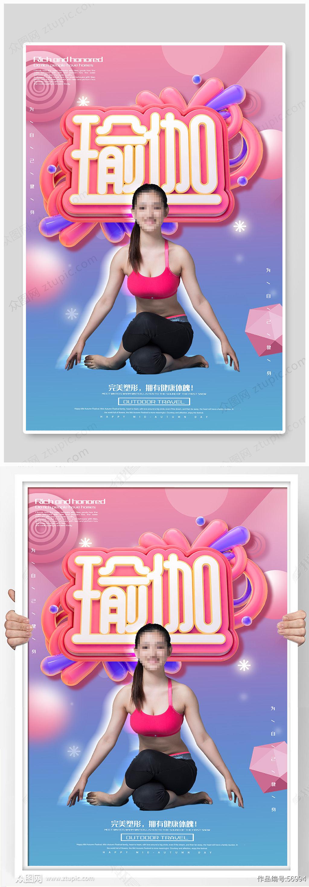 时尚炫彩立体字瑜伽海报素材