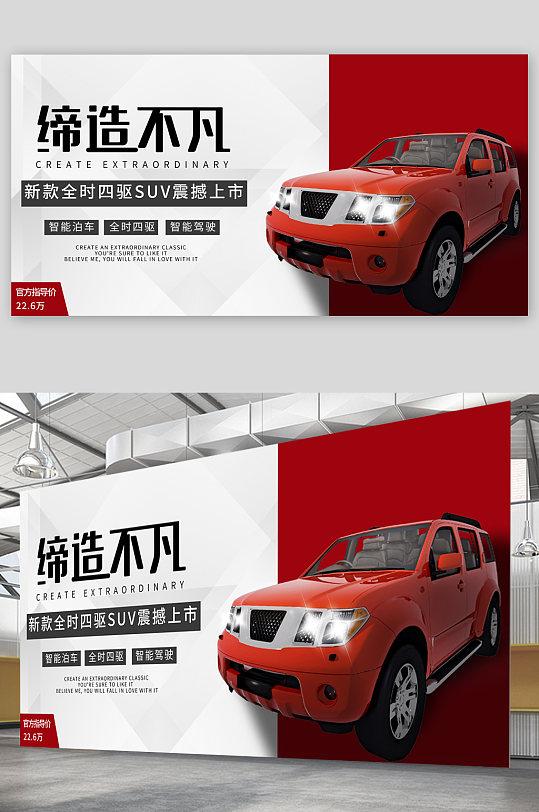 汽车宣传优惠活动展板-众图网