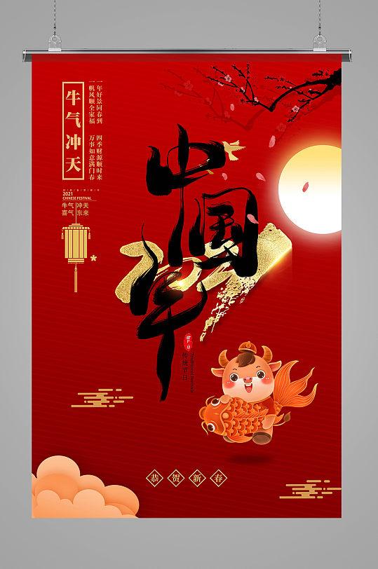 红色背景毛笔字中国年海报-众图网