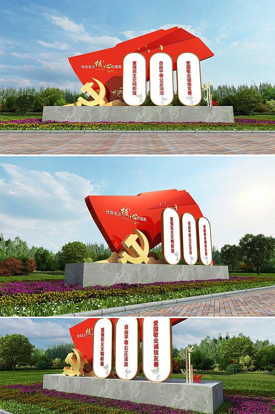 红色简约社会主义核心价值观党建户外雕塑党建立牌 景观小品-众图网