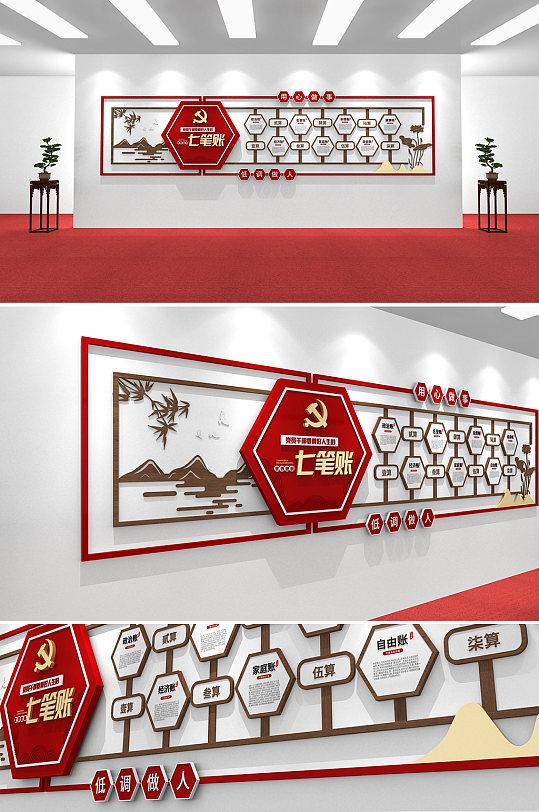 中式木纹红色算好人生七笔账党建廉政文化墙-众图网
