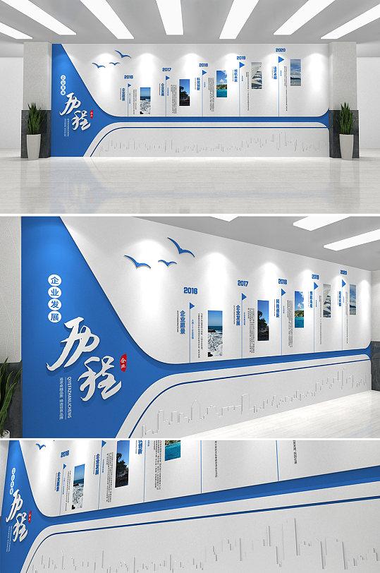 蓝色简约企业发展历程企业文化墙企业形象墙