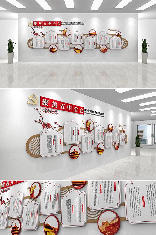 简约中式聚焦十九届五中全会党建文化墙