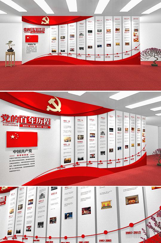 红色建党100周年建党百年历程 学党史知党情党建文化墙-众图网