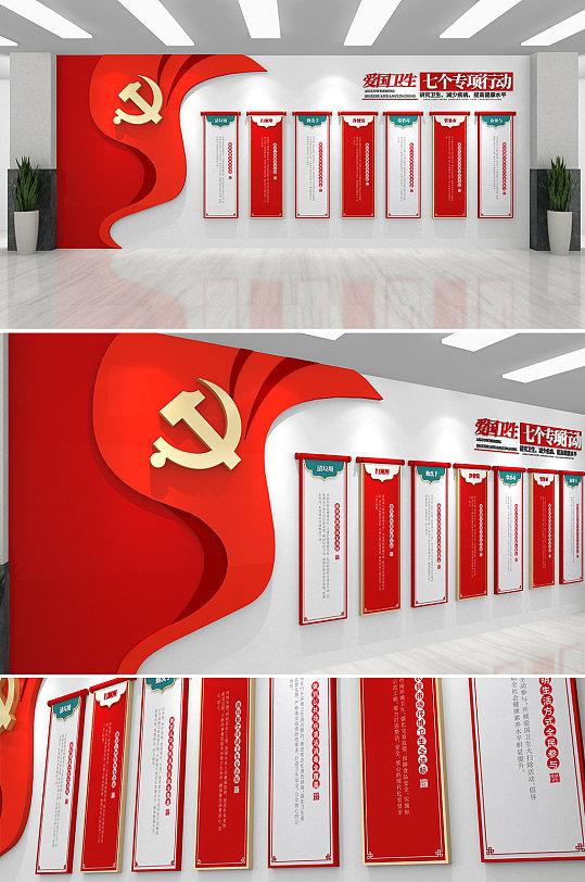 红色党建爱国卫生月7个专项行动党建文化墙-众图网