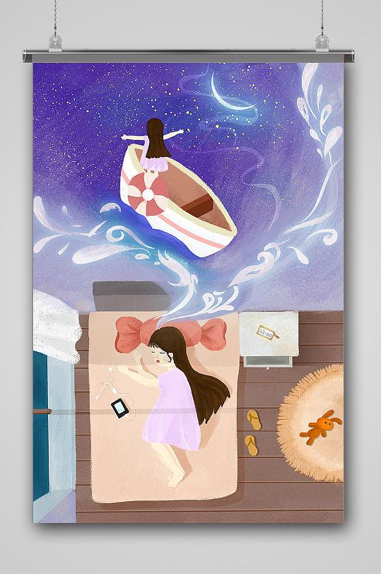暑期夜色梦境插画-众图网