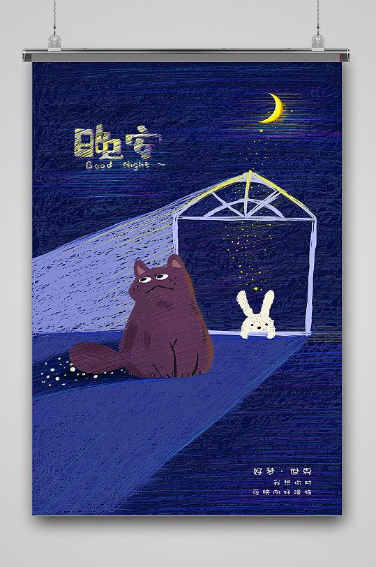 夜晚猫咪插画海报设计-众图网