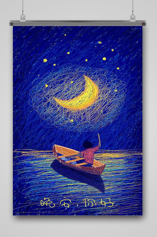 卡通夜色月亮划船插画海报-众图网