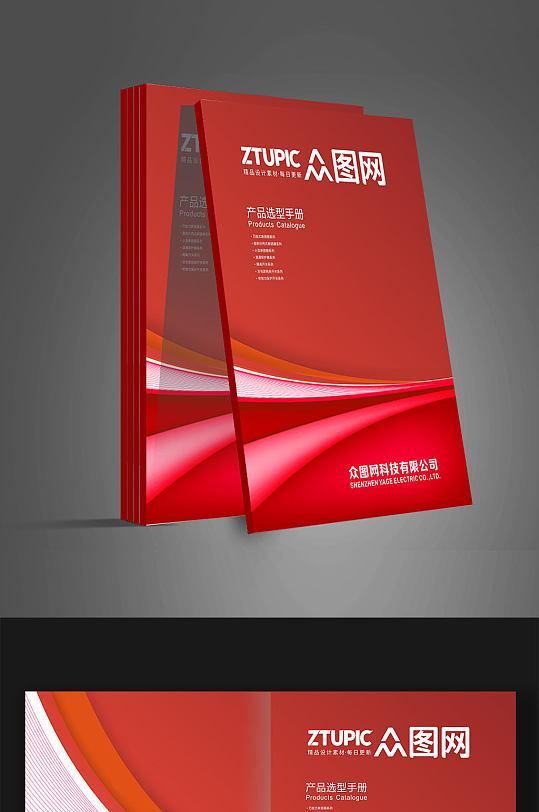 红色大气企业封面简约画册-众图网