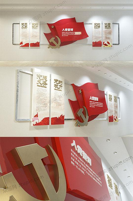 入党誓词加红旗的党建文化墙创意设计-众图网