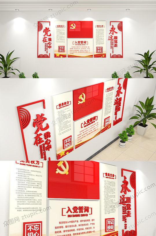 党员活动室党旗入党誓词制度党建文化墙设计-众图网
