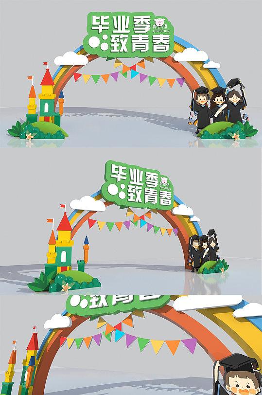 卡通小清新幼儿园小学毕业美陈