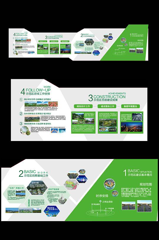 科技绿色示范区平面乡村文化墙