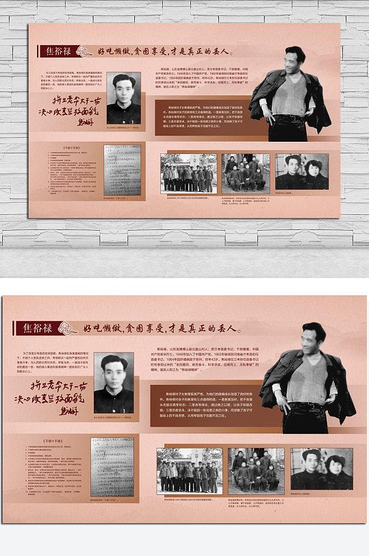 焦裕禄精神 焦裕禄介绍清官廉政历史人物展板海报-众图网
