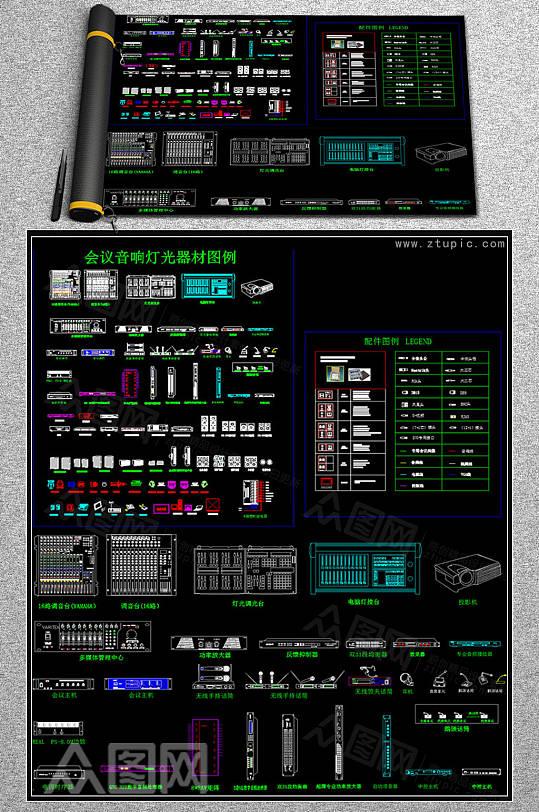 会议音响灯光器材CAD素材图库-众图网