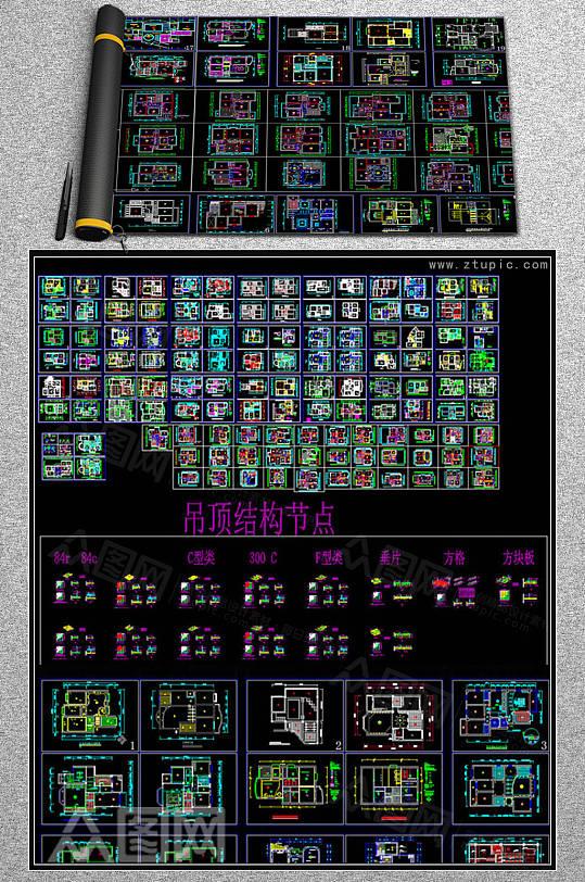 吊顶天花设计图CAD素材-众图网