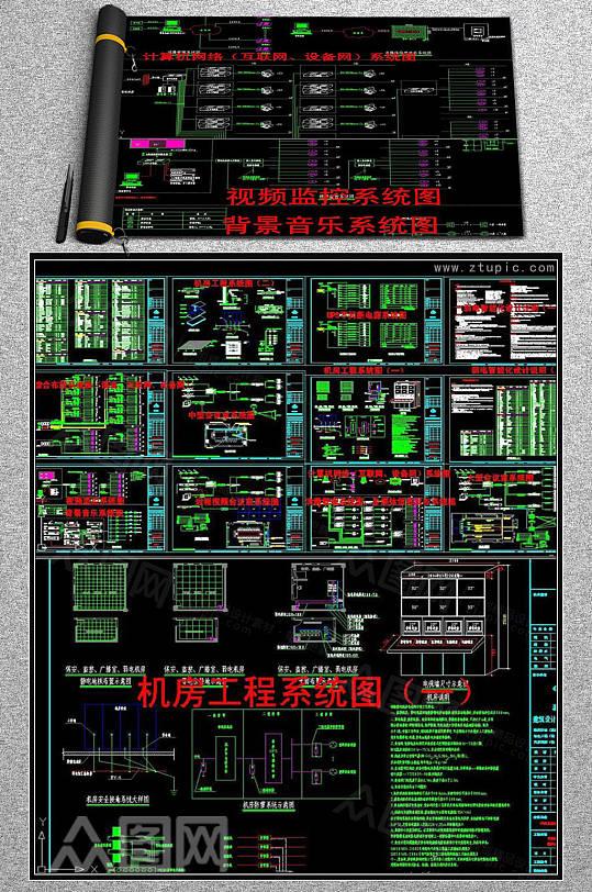 机房工程系统图常用弱电CAD素材-众图网