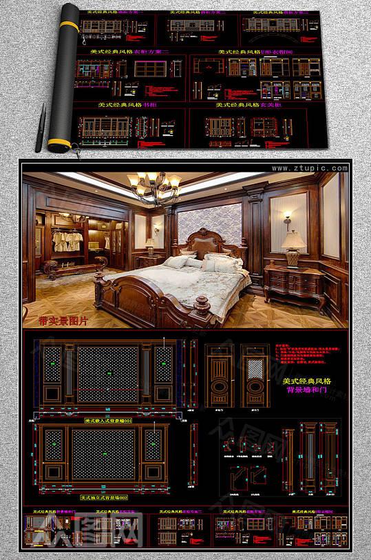 美式经典风格背景墙木门柜类垭口CAD素材-众图网