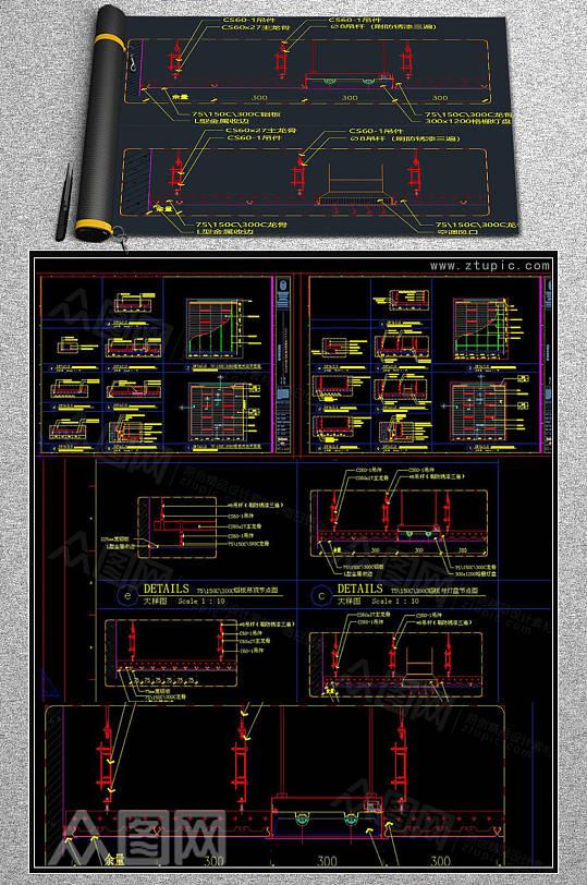 金属板吊顶集合CAD素材图库-众图网