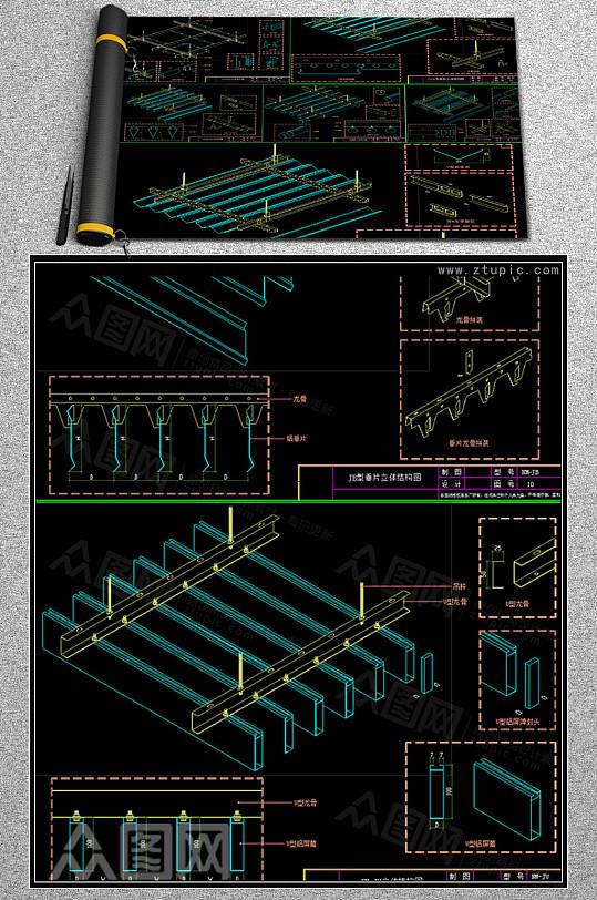 铝板天花吊顶设计大样CAD施工图-众图网