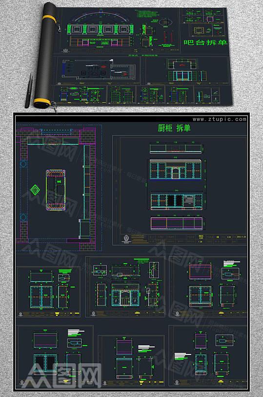 整木定制吧台橱柜展示柜拆单设计CAD素材-众图网