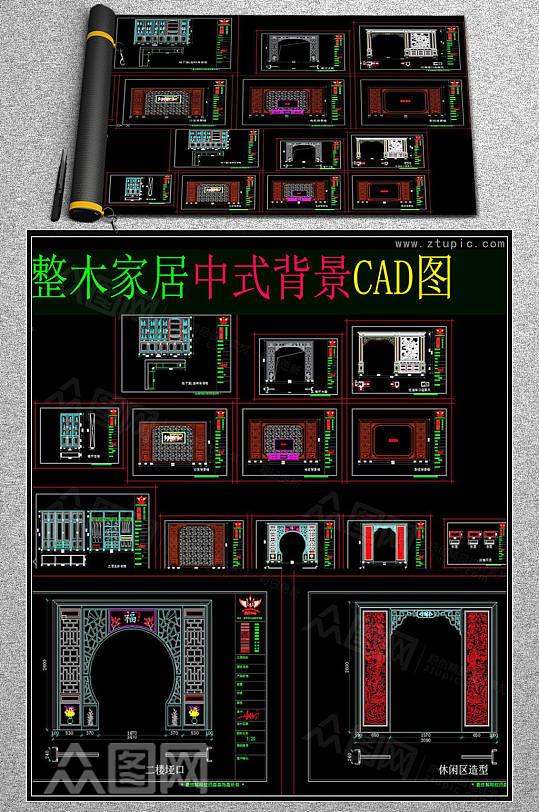 整木家居中式背景墙设计cad素材-众图网