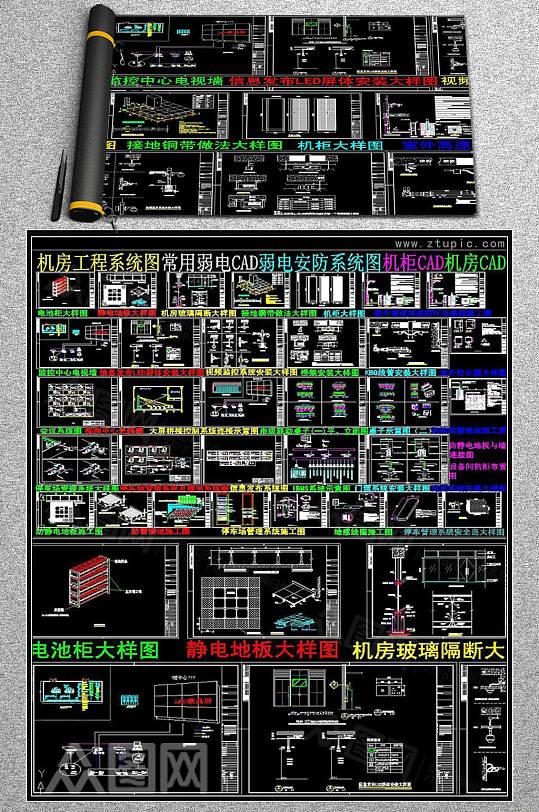 机房机柜常用弱电安防系统图CAD素材-众图网