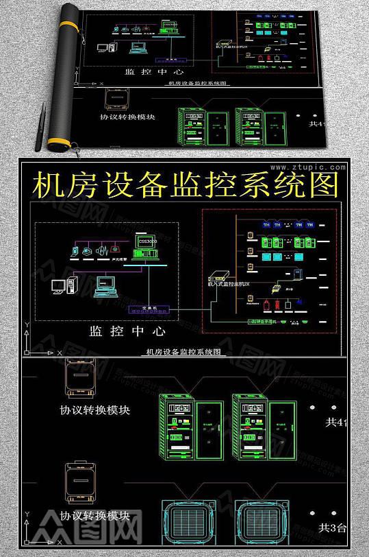 机房设备监控系统图CAD素材-众图网