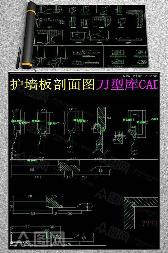 护墙板剖面图刀型库CAD素材-众图网