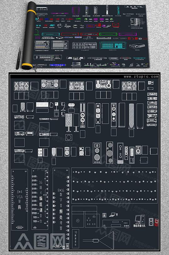 会议音响灯光器材设备图块CAD图库-众图网