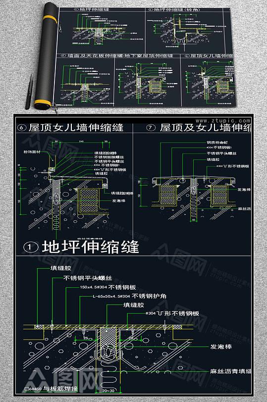 伸缩缝大样图节点详图CAD素材-众图网