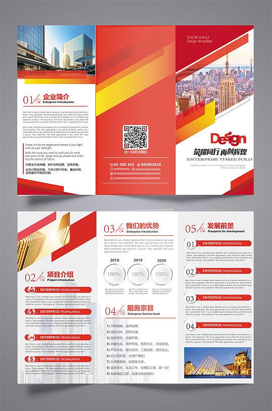 红色简洁大气企业宣传三折页-众图网