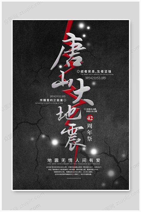 地震海报周年祭海报-众图网