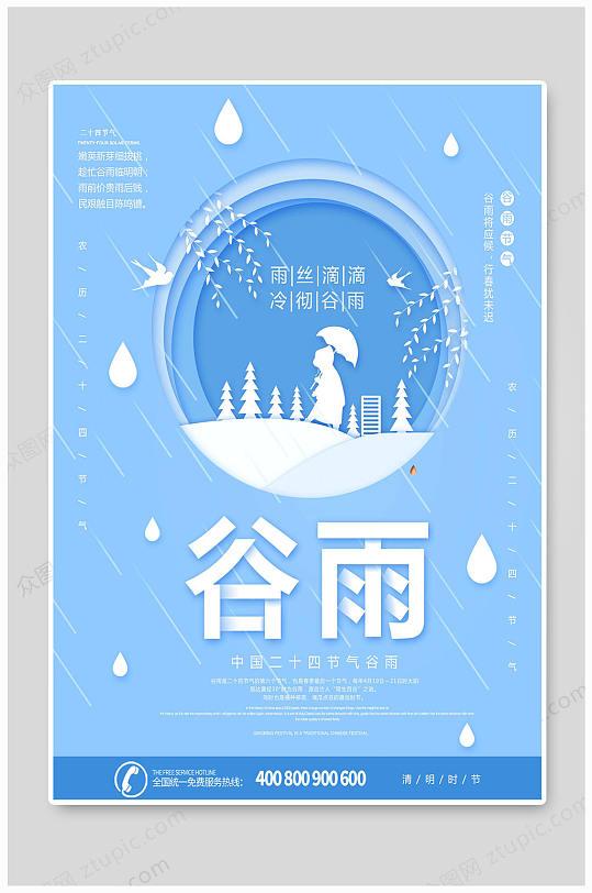 谷雨节气海报传统节日-众图网