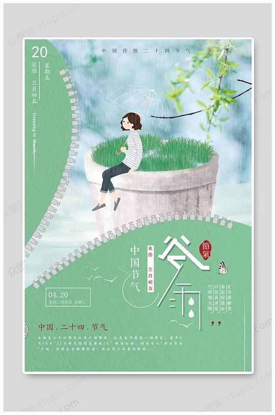 谷雨节气海报清新谷雨-众图网