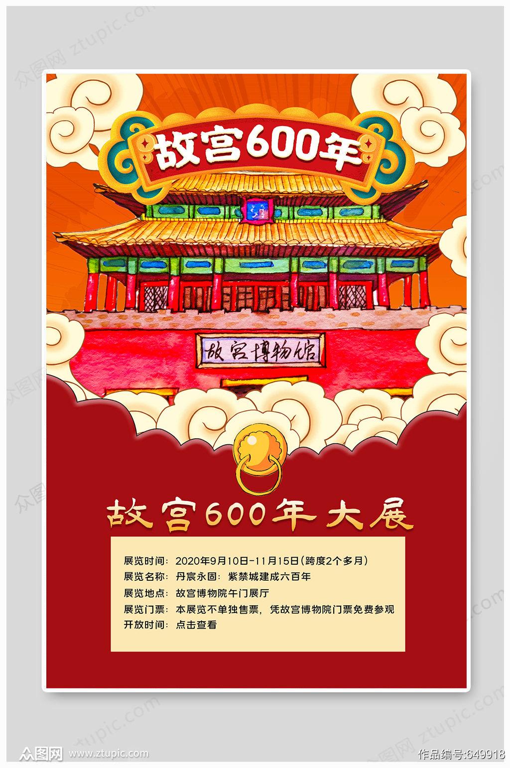 故宫海报600年大展素材