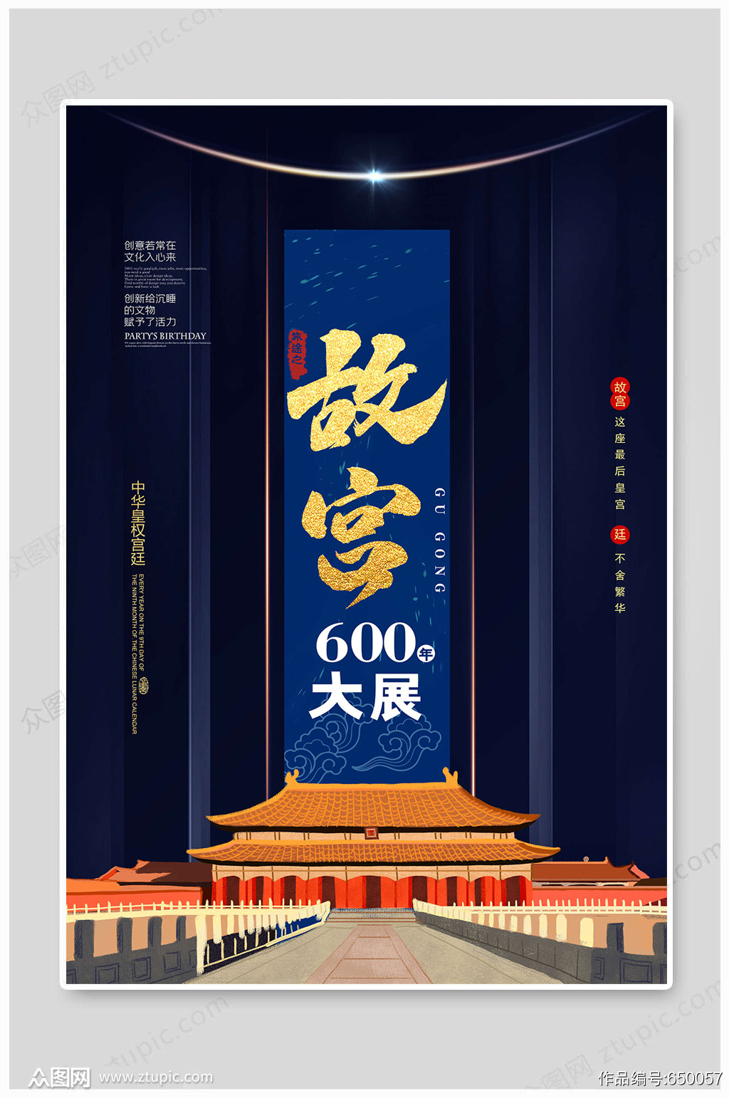 故宫之旅海报600年大展素材
