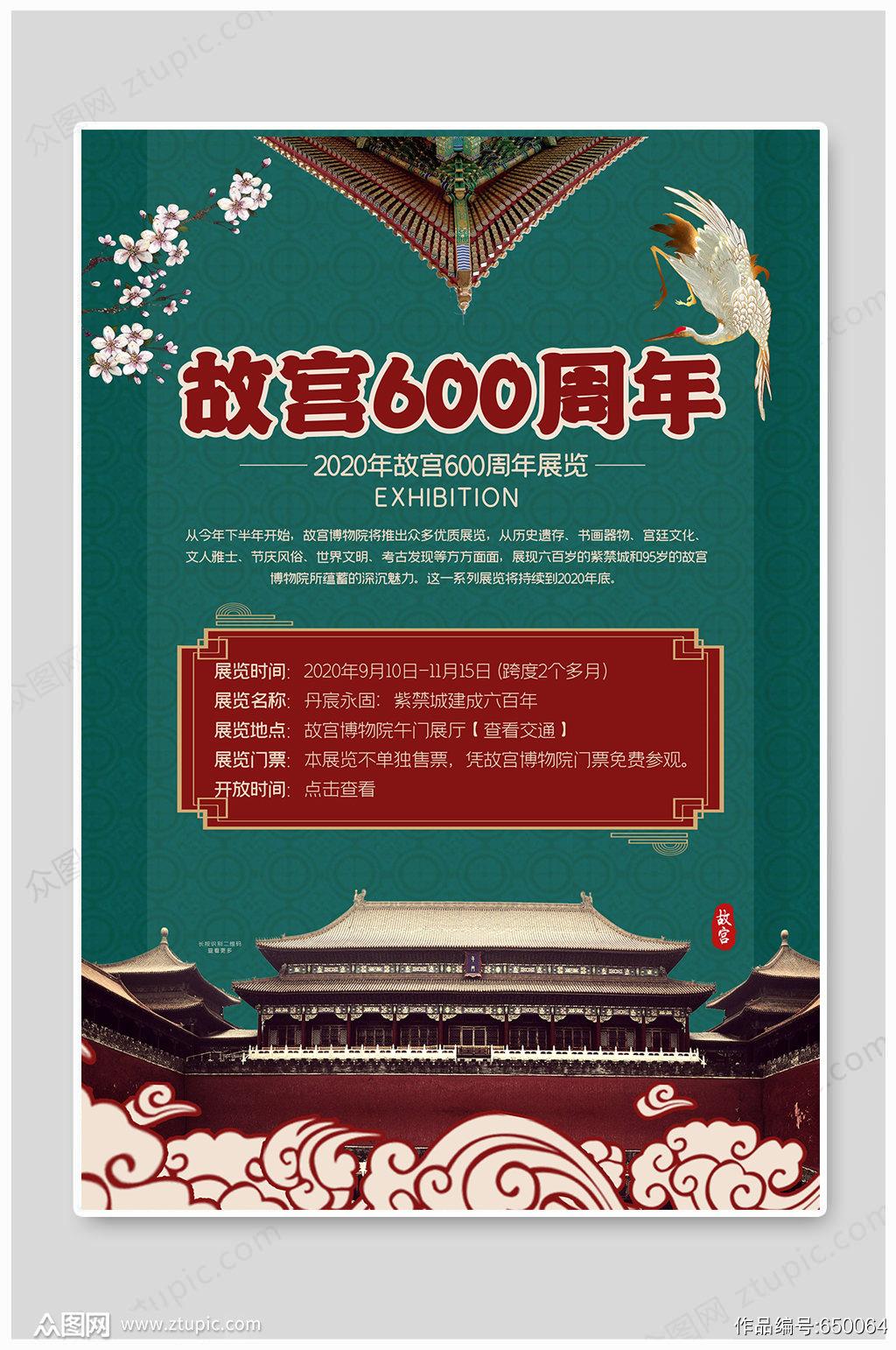 故宫海报600周年素材