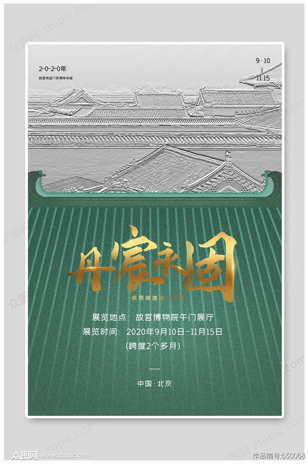 故宫海报博物馆海报素材