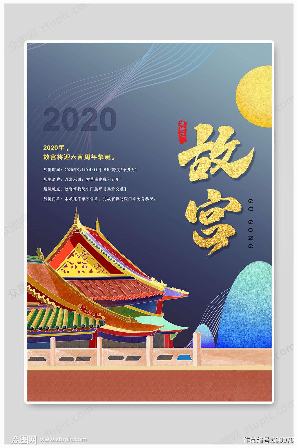故宫海报周年华诞素材