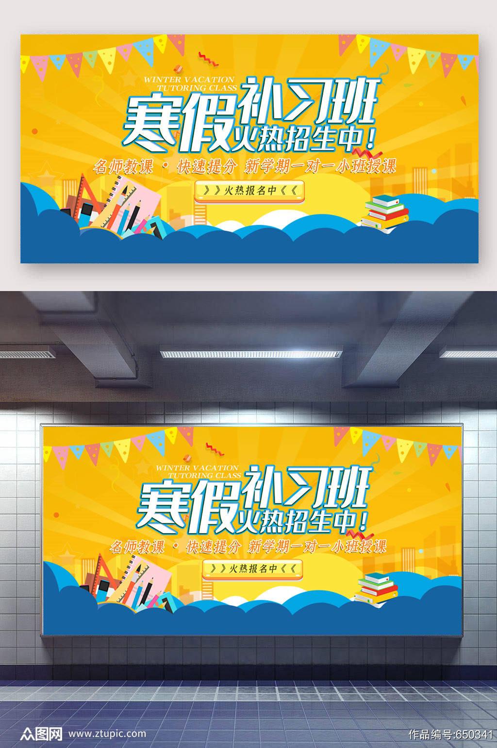 寒假班招生海报火热招生中素材