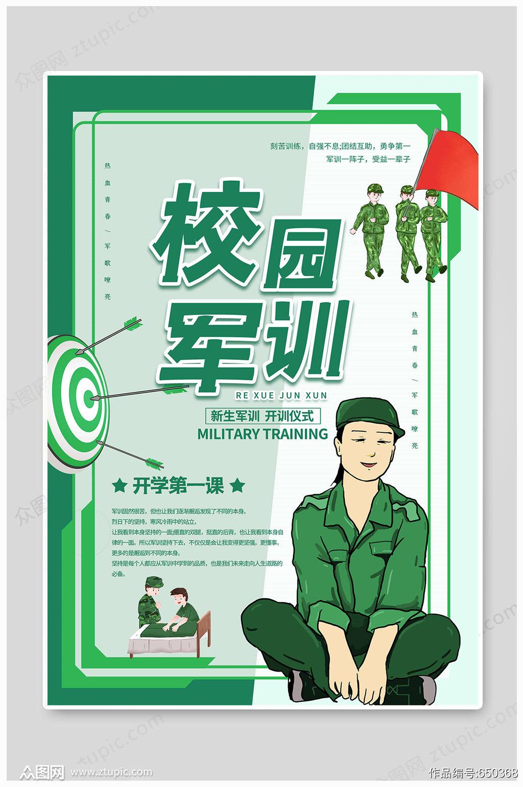 军训海报绿色校园军训部队展板psd素材素材