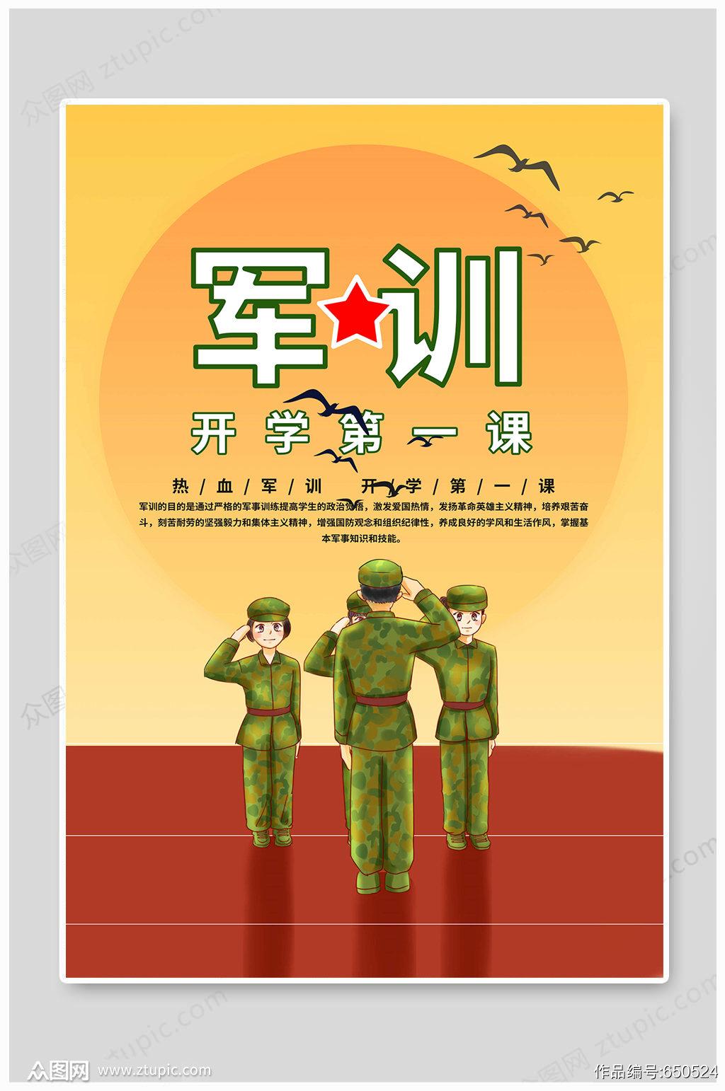 军训开学第一课海报素材