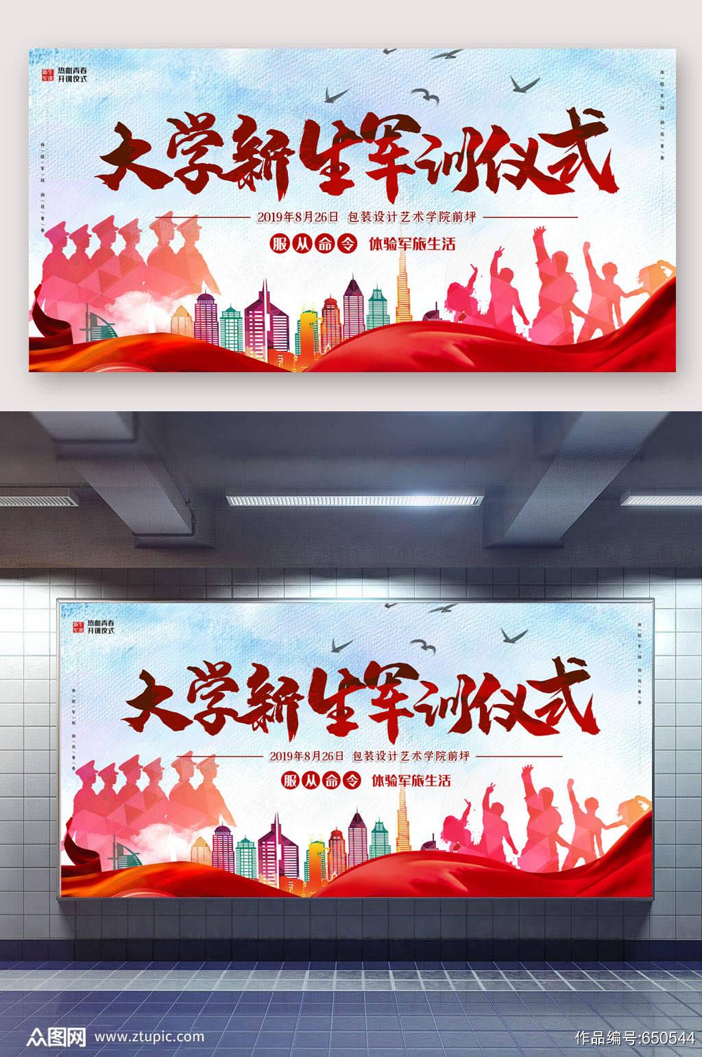 大学新生军训仪式活动剪影展板素材