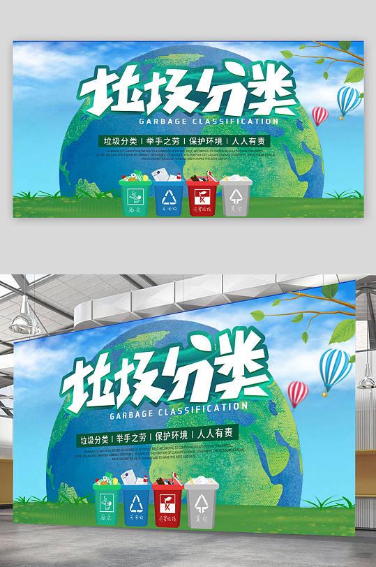 垃圾分类保护环保宣传环境-众图网