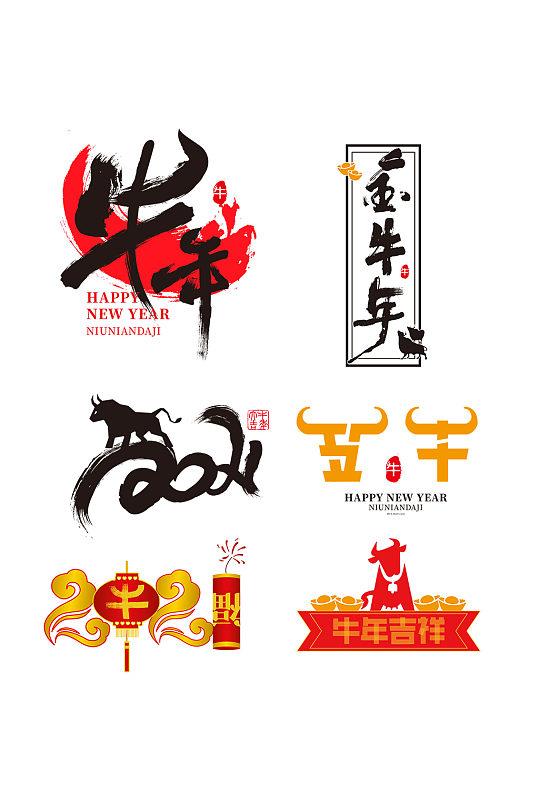 牛年2021书法字春节素材元素-众图网