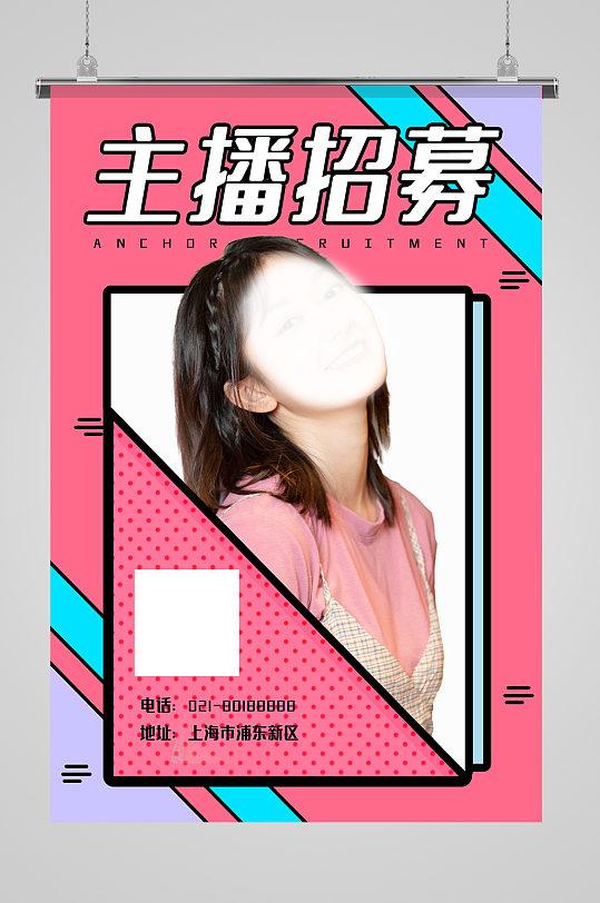 粉色主播招募招聘海报-众图网